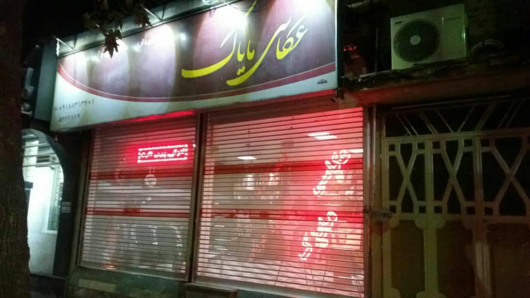 کرکره برقی در سوادکوه